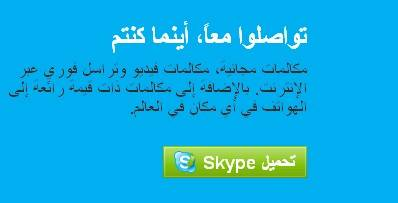 skype arabe