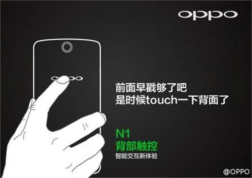 Oppo N1 1(1)