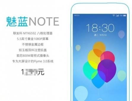 Meizu Blue Charm Note 1
